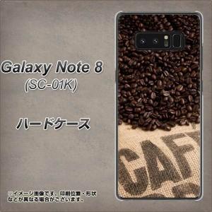 Galaxy Note8 SC-01K ハードケース / カバー【VA854 コーヒー豆 素材クリア】(ギャラクシーノート8 SC-01K/SC01K用)