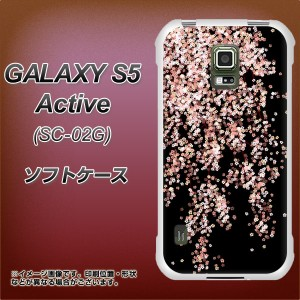 docomo GALAXY S5 Active SC-02G TPU ソフトケース / やわらかカバー【1244 しだれ桜 素材ホワイト】 UV印刷 (ギャラクシーS5 アクティ