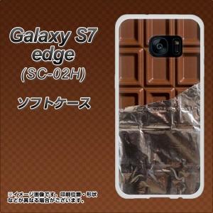 Galaxy S7 edge SC-02H TPU ソフトケース / やわらかカバー【451 板チョコ 素材ホワイト】 UV印刷 (ギャラクシーS7 エッジ SC-02H/SC02H