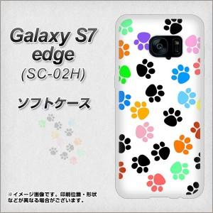 Galaxy S7 edge SC-02H TPU ソフトケース / やわらかカバー【1108 あしあとカラフル 素材ホワイト】 UV印刷 (ギャラクシーS7 エッジ SC-