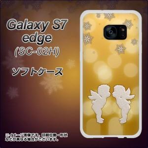 Galaxy S7 edge SC-02H TPU ソフトケース / やわらかカバー【1247 エンジェルkiss(S) 素材ホワイト】 UV印刷 (ギャラクシーS7 エッジ S