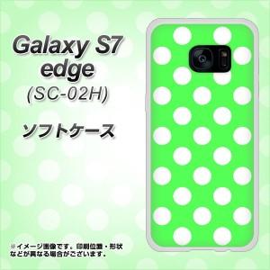 Galaxy S7 edge SC-02H TPU ソフトケース / やわらかカバー【1356 ドットビッグ白緑 素材ホワイト】 UV印刷 (ギャラクシーS7 エッジ SC-