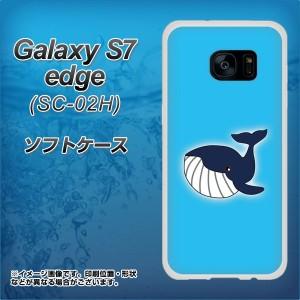 Galaxy S7 edge SC-02H TPU ソフトケース / やわらかカバー【VA947 クジラ 素材ホワイト】 UV印刷 (ギャラクシーS7 エッジ SC-02H/SC02H