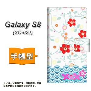 メール便送料無料 Galaxy S8 SC-02J 手帳型スマホケース 【 YB918 アロハ09 】横開き (ギャラクシーS8 SC-02J/SC02J用/スマホケース/手帳