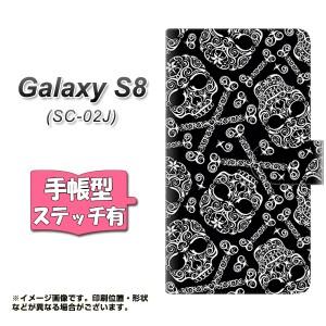 メール便送料無料 Galaxy S8 SC-02J 手帳型スマホケース 【ステッチタイプ】 【 363 ドクロの刺青 】横開き (ギャラクシーS8 SC-02J/SC02
