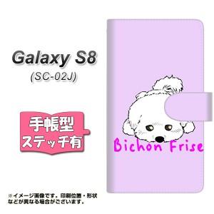 メール便送料無料 Galaxy S8 SC-02J 手帳型スマホケース 【ステッチタイプ】 【 YD988 ビションフリーゼ01 】横開き (ギャラクシーS8 SC-