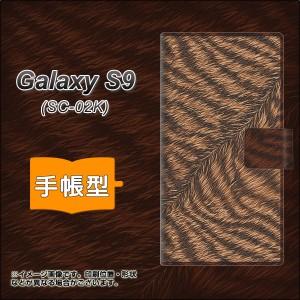メール便送料無料 docomo Galaxy S9 SC-02K 手帳型スマホケース 【 688 リアルなトラ柄 】横開き (ギャラクシー S9 SC-02K/SC02K用/スマ