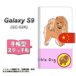 メール便送料無料 docomo Galaxy S9 SC-02K 手帳型スマホケース 【ステッチタイプ】 【 YD993 チャウチャウ02 】横開き (ギャラクシー S9