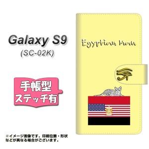 メール便送料無料 docomo Galaxy S9 SC-02K 手帳型スマホケース 【ステッチタイプ】 【 YE972 エジプシャンマウ01 】横開き (ギャラクシ