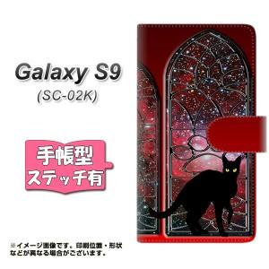 メール便送料無料 docomo Galaxy S9 SC-02K 手帳型スマホケース 【ステッチタイプ】 【 YJ333 窓辺猫 黒ネコ 赤 】横開き (ギャラクシー
