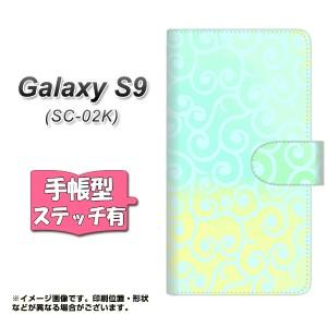 メール便送料無料 docomo Galaxy S9 SC-02K 手帳型スマホケース 【ステッチタイプ】 【 YJ413 からくさ 模様 水色 】横開き (ギャラクシ