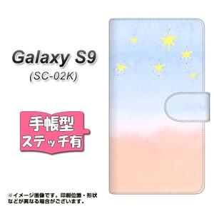 メール便送料無料 docomo Galaxy S9 SC-02K 手帳型スマホケース 【ステッチタイプ】 【 YJ414 星 夜空 かわいい 】横開き (ギャラクシー