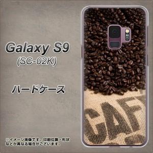 docomo Galaxy S9 SC-02K ハードケース / カバー【VA854 コーヒー豆 素材クリア】(ギャラクシー S9 SC-02K/SC02K用)