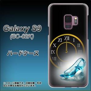 0b0502b84f docomo Galaxy S9 SC-02K ハードケース / カバー【VA856 シンデレラタイム 素材クリア