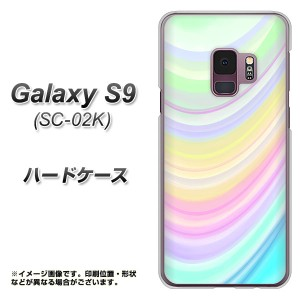 docomo Galaxy S9 SC-02K ハードケース / カバー【YJ312 カラー レインボー 素材クリア】(ギャラクシー S9 SC-02K/SC02K用)