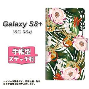 メール便送料無料 Galaxy S8 plus SC-03J 手帳型スマホケース 【ステッチタイプ】 【 SC895 ボタニカル フォレスト 】横開き (ギャラクシ