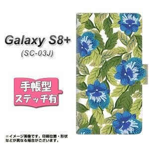メール便送料無料 Galaxy S8 plus SC-03J 手帳型スマホケース 【ステッチタイプ】 【 SC896 ボタニカル ブルー&リーフ 】横開き (ギャラ