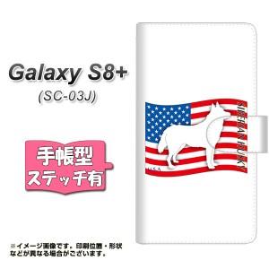 メール便送料無料 Galaxy S8 plus SC-03J 手帳型スマホケース 【ステッチタイプ】 【 ZA849 シベリアンハスキー 】横開き (ギャラクシーS
