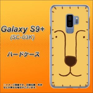 docomo Galaxy S9+ SC-03K ハードケース / カバー【356 らいおん 素材クリア】(ギャラクシー S9プラス SC-03K/SC03K用)