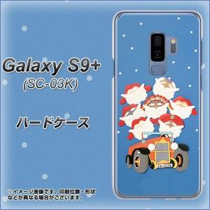 docomo Galaxy S9+ SC-03K ハードケース / カバー【XA803 サンタレンジャー 素材クリア】(ギャラクシー S9プラス SC-03K/SC03K用)