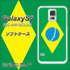 GALAXY S5 SC-04F / SCL23 TPU ソフトケース / やわらかカバー【664 ブラジル 素材ホワイト】 UV印刷 (ギャラクシー エス ファイブ/SC04