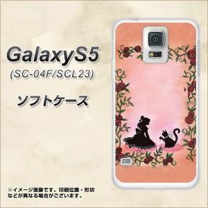 GALAXY S5 SC-04F / SCL23 TPU ソフトケース / やわらかカバー【1096 お姫様とネコ(カラー) 素材ホワイト】 UV印刷 (ギャラクシー エス