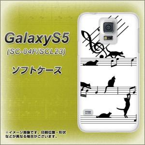 GALAXY S5 SC-04F / SCL23 TPU ソフトケース / やわらかカバー【1112 音符とじゃれるネコ2 素材ホワイト】 UV印刷 (ギャラクシー エス