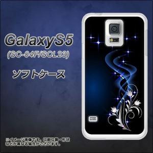 GALAXY S5 SC-04F / SCL23 TPU ソフトケース / やわらかカバー【1278 華より昇る流れ 素材ホワイト】 UV印刷 (ギャラクシー エス ファイ