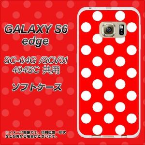 GALAXY S6 edge SC-04G / SCV31 / 404SC TPU ソフトケース / やわらかカバー【331 ドット柄(水玉)レッド×ホワイトBig 素材ホワイト】