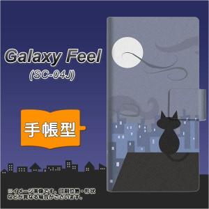 メール便送料無料 Galaxy Feel SC-04J 手帳型スマホケース 【 012 屋根の上のねこ 】横開き (ギャラクシー フィール SC-04J/SC04J用/スマ