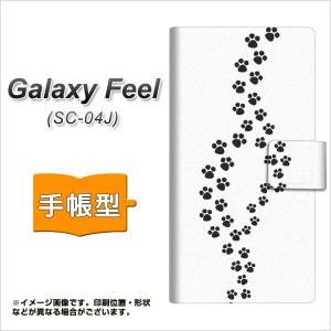 メール便送料無料 Galaxy Feel SC-04J 手帳型スマホケース 【 066 あしあと 】横開き (ギャラクシー フィール SC-04J/SC04J用/スマホケー