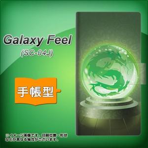 メール便送料無料 Galaxy Feel SC-04J 手帳型スマホケース 【 439 水晶に浮かぶ龍 】横開き (ギャラクシー フィール SC-04J/SC04J用/スマ