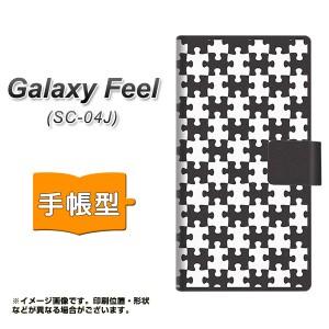 メール便送料無料 Galaxy Feel SC-04J 手帳型スマホケース 【 IB903 ジグソーパズル_モノトーン 】横開き (ギャラクシー フィール SC-04J