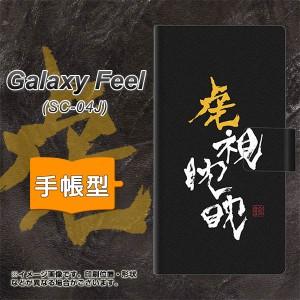 メール便送料無料 Galaxy Feel SC-04J 手帳型スマホケース 【 OE803 虎視眈々 】横開き (ギャラクシー フィール SC-04J/SC04J用/スマホケ