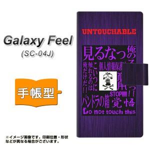 メール便送料無料 Galaxy Feel SC-04J 手帳型スマホケース 【 YA964 触るな04 】横開き (ギャラクシー フィール SC-04J/SC04J用/スマホケ