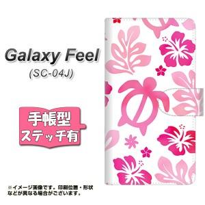 メール便送料無料 Galaxy Feel SC-04J 手帳型スマホケース 【ステッチタイプ】 【 SC879 ハワイアンアロハホヌ  ピンク 】横開き (ギャラ