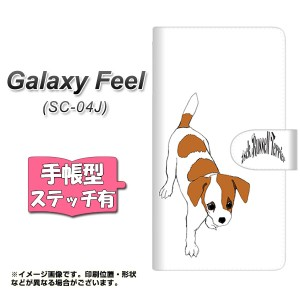 メール便送料無料 Galaxy Feel SC-04J 手帳型スマホケース 【ステッチタイプ】 【 YD898 ジャックラッセルテリア04 】横開き (ギャラクシ