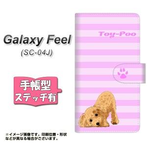 メール便送料無料 Galaxy Feel SC-04J 手帳型スマホケース 【ステッチタイプ】 【 YF856 トイプー04 】横開き (ギャラクシー フィール SC