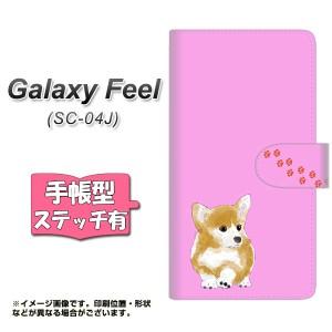 メール便送料無料 Galaxy Feel SC-04J 手帳型スマホケース 【ステッチタイプ】 【 YJ028 コーギー 足跡  】横開き (ギャラクシー フィー