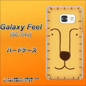 Galaxy Feel SC-04J ハードケース / カバー【356 らいおん 素材クリア】(ギャラクシー フィール SC-04J/SC04J用)