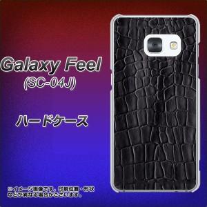 Galaxy Feel SC-04J ハードケース / カバー【VA967 レザー ワニ ブラック 素材クリア】(ギャラクシー フィール SC-04J/SC04J用)