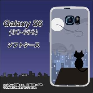 Galaxy S6 SC-05G TPU ソフトケース / やわらかカバー【012 屋根の上のねこ 素材ホワイト】 UV印刷 (ギャラクシーS6/SC05G用)