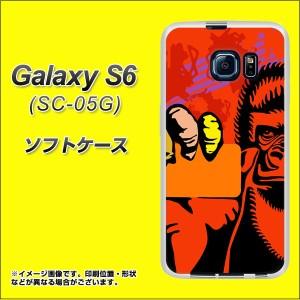 Galaxy S6 SC-05G TPU ソフトケース / やわらかカバー【198 レッドカード 素材ホワイト】 UV印刷 (ギャラクシーS6/SC05G用)