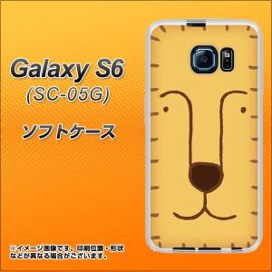 Galaxy S6 SC-05G TPU ソフトケース / やわらかカバー【356 らいおん 素材ホワイト】 UV印刷 (ギャラクシーS6/SC05G用)