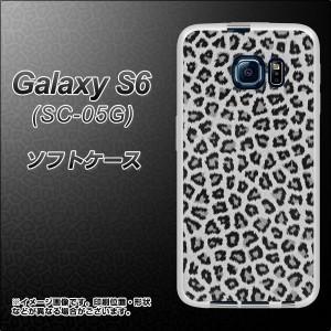 Galaxy S6 SC-05G TPU ソフトケース / やわらかカバー【1068 ヒョウ柄ベーシックS グレー 素材ホワイト】 UV印刷 (ギャラクシーS6/SC05G