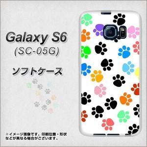 Galaxy S6 SC-05G TPU ソフトケース / やわらかカバー【1108 あしあとカラフル 素材ホワイト】 UV印刷 (ギャラクシーS6/SC05G用)