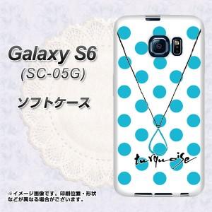 Galaxy S6 SC-05G TPU ソフトケース / やわらかカバー【OE821 12月ターコイズ 素材ホワイト】 UV印刷 (ギャラクシーS6/SC05G用)
