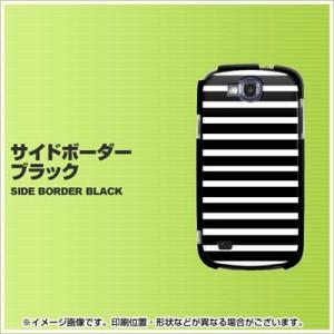 au GALAXY S3 Progre SCL21 ケース / カバー【330 サイドボーダーブラック/素材ブラック】(ギャラクシーS3/プログレ/