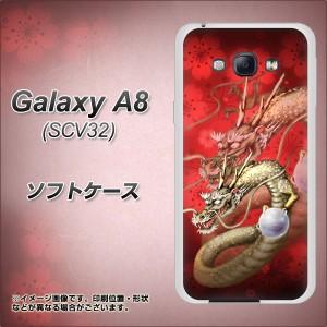 Galaxy A8 SCV32 TPU ソフトケース / やわらかカバー【1004 桜と龍 素材ホワイト】 UV印刷 (ギャラクシー エーエイト SCV32/SCV32用)