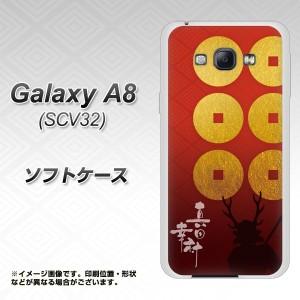 Galaxy A8 SCV32 TPU ソフトケース / やわらかカバー【AB802 真田幸村シルエットと家紋 素材ホワイト】 UV印刷 (ギャラクシー エーエイ